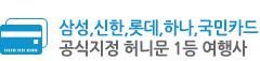 삼성, 신한, 롯데, 하나카드 제휴 허니문1등 여행사