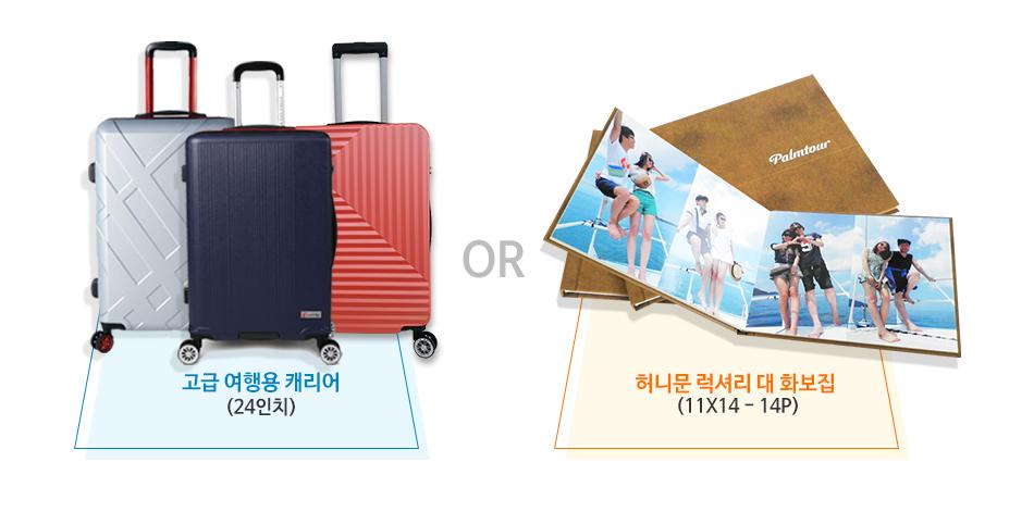 허니문 사은품 - 고급여행용가방 또는 허니문화보집